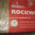 Утеплитель Rocwool