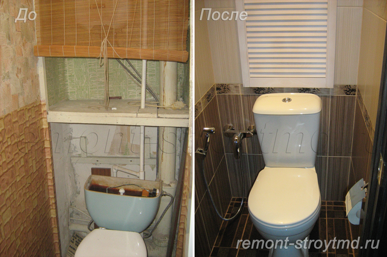 Ремонт туалета до и после фото