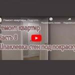 remont-kvartir-v-moskve-kak-pravil-no-shpaklevat-steny-pod-pokrasku-video