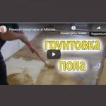 gruntovka-pola-pered-ukladkoj-laminata