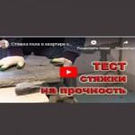 proverka-styazhki-pola-na-prochnost-v-novostrojke
