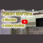 remont-kvartir-v-moskve-v-novostrojke-s-nulya-ot-i-do2