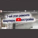 remont-kvartiry-v-moskve-v-novostrojke-do-i-posle