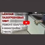 remont-kvartiry-v-moskve-montazh-sten-i-peregorodok-iz-pazogrebnevyh-plit-blokov-svoimi-rukami