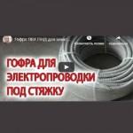remont-kvartiry-v-moskve-gofra-pvh-pnd-dlya-ehlektroprovodki-pod-styazhku-pola