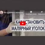 kak_ustanavlivat_malyarniy_ugolok