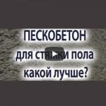 styazhka-pola-kakoj-peskobeton-luchshe-vybrat
