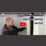 lyuk-santekhnicheskij-pod-plitku-nazhimnoj-kak-ustanovit-svoimi-rukami