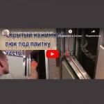 santekhnicheskij-skrytyj-lyuk-nevidimka-pod-plitku