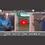 betokontakt-dlya-chego-on-nuzhen-i-kak-im-polzovatsya