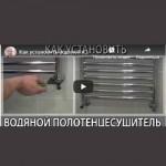 kak-ustanovit-vodyanoj-polotencesushitel-pravilnyj-montazh-ustanovka-i-podklyuchenie