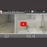 remont-vannoj-komnaty-svoimi-rukami-sanuzel-pod-klyuch